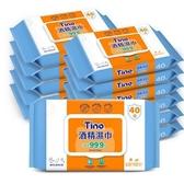 【Tino】加蓋型酒精濕巾 抑菌濕紙巾 (40抽x12包)【8月特惠899】