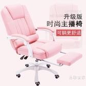 電競椅 電腦椅主播椅子舒適可躺可愛粉色直播椅家用BL【全館上新】