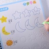 幼兒園畫畫本臨摹兒童畫畫本繪畫本2-3-4-5-6歲學前班凹版練字帖