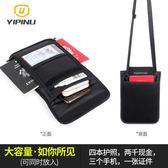 出國旅行護照包機票護照夾多功能斜挎收納包袋防盜貼身掛脖證件包 【PINKQ】