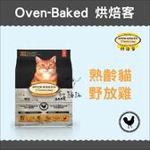 Oven-Baked烘焙客〔高齡減重貓,10磅〕