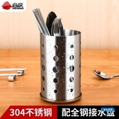 筷子籠304不銹鋼筷子筒家用瀝水筷子籠餐具筷子架廚房置物架筷子盒