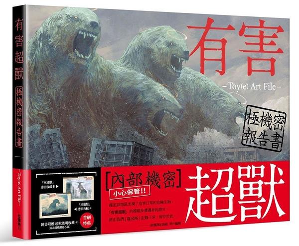 有害超獸 極機秘報告書-Toy (e) Art File-