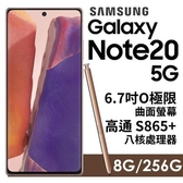 【晉吉國際】Samsung Galaxy Note20 5G (8G/256G)-各色