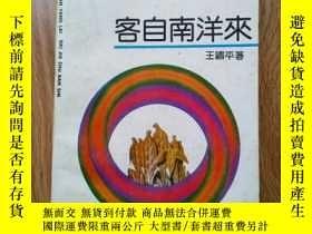 二手書博民逛書店罕見客自南洋來22044 王嘯平 著 百家出版社 ISBN:97