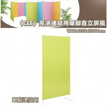 《C&B》克洛連結用單腳直立屏風-綠色