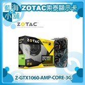 ZOTAC 索泰 GTX 1060 AMP CORE 3G顯示卡