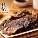 軒記-台灣肉乾王.五香牛肉乾(130g/ 包,共兩包)﹍愛食網