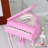 天空之城鋼琴音樂盒女孩子女生生日禮物兒童節旋轉八音盒精品擺件LZ2113【野之旅】