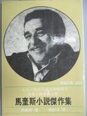【書寶二手書T2/翻譯小說_LCB】馬奎斯小說傑作集_馬奎斯, 楊耐冬