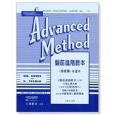 【小麥老師 樂器館】豎笛進階教本 (高級篇) 2 【E155】 Rubank Advanced Method