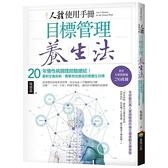 人體使用手冊-目標管理養生法(20年慢性病調理經驗總結.重新定義疾病簡單有效達成自癒養生目標)