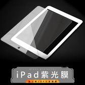 【金士曼】 iPad 紫光版 玻璃保護貼 iPad 2018 2017 ipad pro air mini 4 保護貼