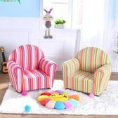 兒童沙發 田園風格兒童沙發 寶寶布藝單人沙發椅  幼兒園組合沙發可愛沙發T 免運直出
