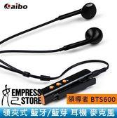 【妃航】aibo 領導者/LEADER 領夾式/夾式 立體聲 藍牙/藍芽 耳機 麥克風 LY-MIC-BTS600