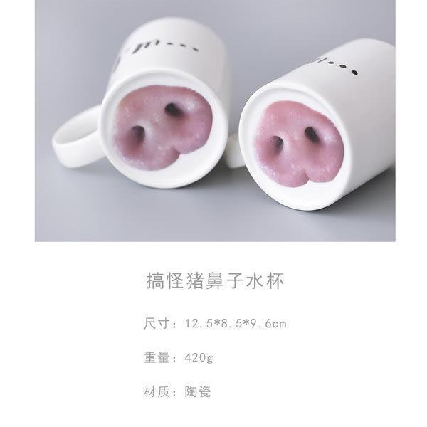 【發現。好貨】創意搞怪豬鼻子馬克杯 可愛陶瓷杯馬克杯 飲料杯 早餐咖啡杯 喝水杯子