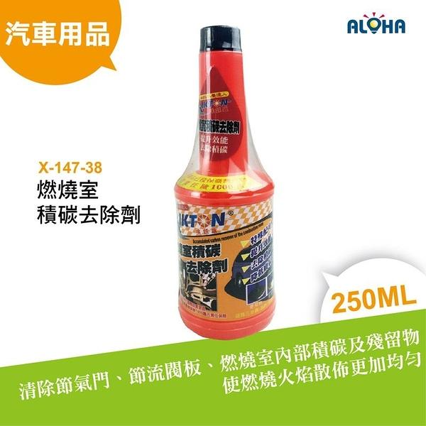 汽車DIY美容保養 燃燒室積碳去除劑(橘)250ML (X-147-38)