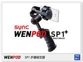 WENPOD SP1+ 新版 智慧型手機 電動 手持穩定器(公司貨)  【分期0利率,免運費】
