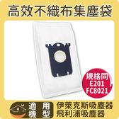 滿千免運 適用伊萊克斯/飛利浦吸塵器集塵袋 規格同E201/FC8021 適用機種ZUS4065/ZUS3960/ZUSG3901 (一入)