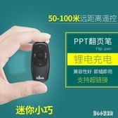 翻頁筆 PPT翻頁筆激光筆翻頁器充電投影筆 遙控筆 電子筆鋰電 CP2381【甜心小妮童裝】