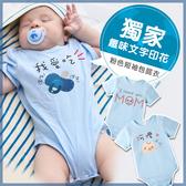 藍色短袖包屁衣 獨家自印 趣味文字印花 純棉 圓領 數位印花 男寶寶 女寶寶 爬服 哈衣 Augelute 61196