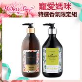 Hallmark合瑪克 寵愛媽咪 特選香氛限定組【BG Shop】需自行選購2件