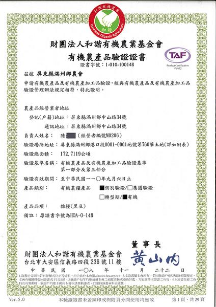 有機台灣滿州原生種黑豆600g