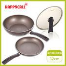 韓國HAPPYCALL鑽石黃金IH不沾鍋組 (深炒鍋32cm+平底鍋32cm+304不鏽鋼蒸籠)