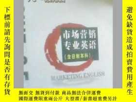 二手書博民逛書店市場營銷專業英語(全日制本科)(南開商務英語罕見英語版書脊裂開了