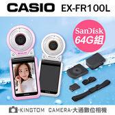 CASIO FR100L【24H快速出貨】送64G卡+EAM1.2.3配件組+原廠皮套+清潔組+螢幕貼(可代貼)  公司貨