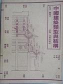【書寶二手書T6/建築_ZJX】中國建築類型與結構_劉致平_民73