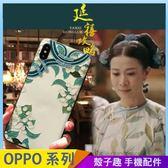 延禧攻略中國風 OPPO AX5 A3 A75S A75 A73 F1S 浮雕手機殼 復古宮廷風 流蘇掛繩 全包軟殼