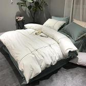 被子四件套床上用品全棉純棉簡約純色1.8m床單被套雙人igo小宅女