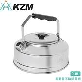 【KAZMI 韓國 KZM 超輕量不鏽鋼茶壺0.8L】K3T3K045/熱茶壺/煮茶壺
