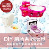 【豆嫂】日本零食 Heart 廁所系列DIY玩具飲料(浴缸/蹲式馬桶/坐式馬桶)※顏色隨機出貨※