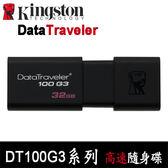 【有量有價】Kingston 金士頓 DT100G3/32G 隨身碟 (DataTraveler 100 G3) DT100G3/32GB