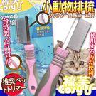 【zoo寵物商城】 Cory《梳芙》JJ-SF-025寵物小動物用排梳