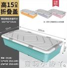床底收納箱塑料特大號衣服被子床底帶輪超薄整理箱扁平床下收納盒 NMS蘿莉新品