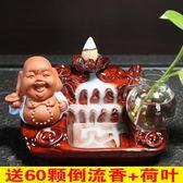 倒流香爐家用室內檀香凈化空氣熏香爐創意新款陶瓷茶道倒流香擺件