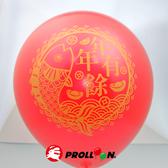 【大倫氣球】新春氣球 珍珠 紅、金色氣球- 年年有餘 10吋 單面印刷 單顆 春節 過年 新春 春酒