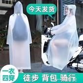 雨衣長款全身防暴雨單人男女外套時尚透明電動車電瓶車自行車雨披 一米陽光