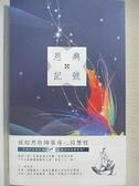 【書寶二手書T3/兩性關係_CNI】恩典記號-死蔭幽谷中的蒙福印記_寇紹恩