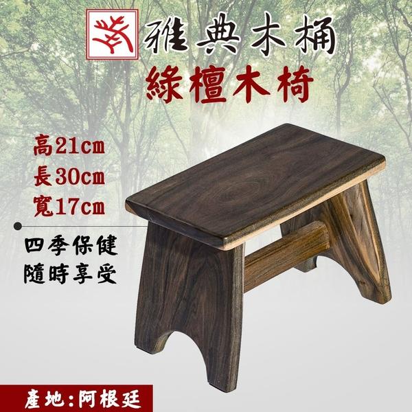 【雅典木桶】歷久彌新 永不發霉 頂級綠檀木 高21CM 香氣持久 綠檀板凳