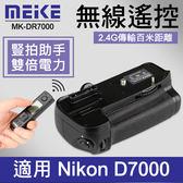 【D7000 電池手把】Meike 美科 公司貨 MK-D7000 同 MB-D11 適用 Nikon D7000