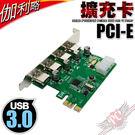 [ PC PARTY ] 伽利略 USB 3.0 4 Port PCI-E 擴充卡 PTU304B