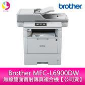 分期0利率  Brother MFC-L6900DW 無線雙面雷射傳真複合機【公司貨】