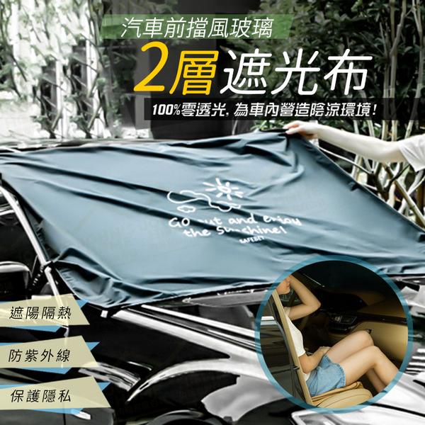 汽車前擋風玻璃2層遮光布 磁鐵吸附遮陽擋 防曬隔熱遮陽簾 遮陽板 遮光板【Q440】《約翰家庭百貨