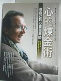 【書寶二手書T8/心靈成長_AOX】心的煉金術-做自己的心靈諮商師_彭芷雯, 喇哈夏