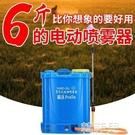 噴霧器 噴達電動噴霧器農用背負式充電多功能殺蟲噴霧機打農高壓鋰電池 16L mks韓菲兒