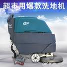洗地機 商用手推式洗地機多功能工廠車間全自動刷地擦地機工業電動拖地機YXS 優家小鋪